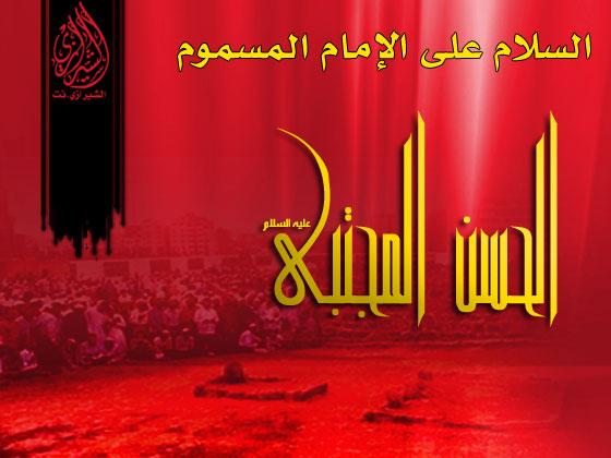 صور الامام الحسن الزكي المظلوم (ع) 37alshirazi.net